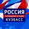 Вести-Кузбасс