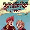 «Четвертая Стена» Магазин комиксов в Ставрополе!