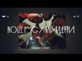 Noize MC feat Монеточка - Чайлдфри (Премьера 01.06.2017)