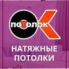 Натяжные потолки Москва | Подольск | Домодедово