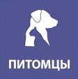 Домашние питомцы: ПокупкаПродажаПоиск питомцаПоиск хозяина и т.п.