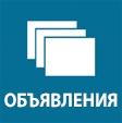 Объявления : КуплюПродамУслугиТребуетсяПоиск услугПредложения