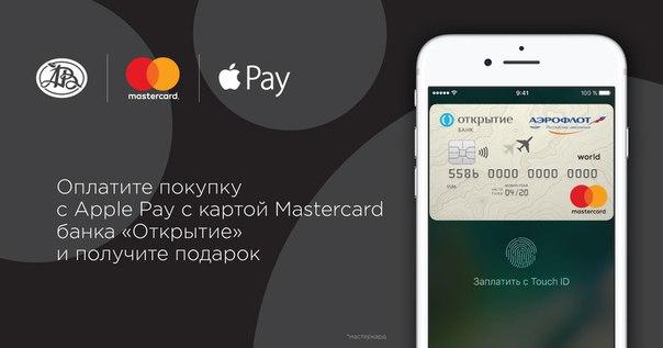 Оплачивайте покупки в одно касание c Apple Pay и картой Mastercard бан