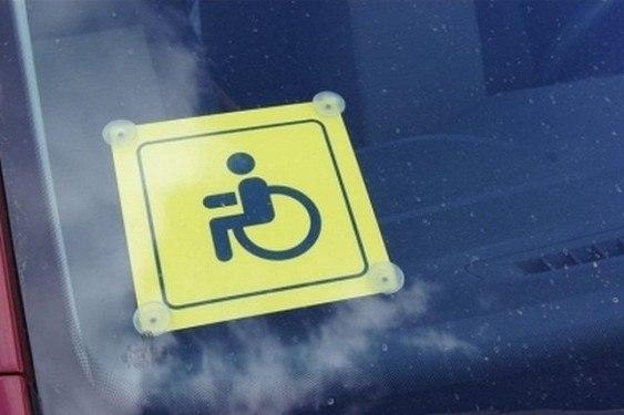 В Карачаево-Черкесии инвалидов всех категорий освободят от уплаты транспортного налога