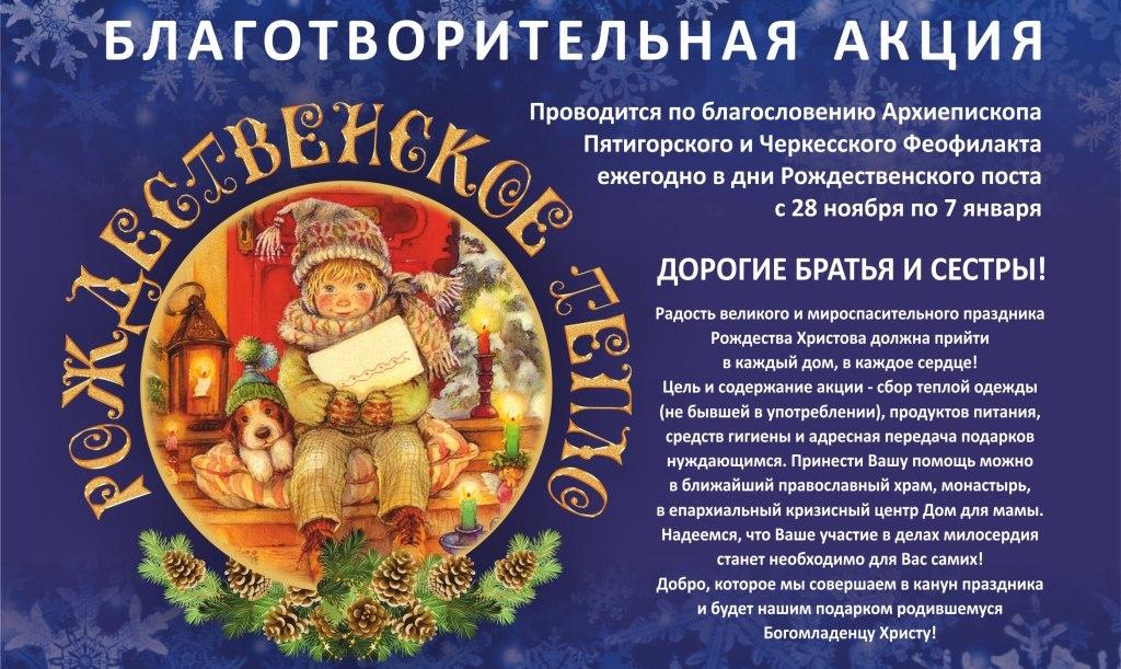 В Зеленчукском районе проходит благотворительная акция «Рождественское тепло»