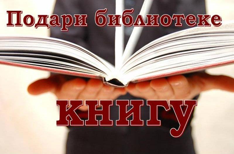 В станице Зеленчукской проходит акция «Подари книгу библиотеке!»