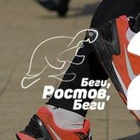 Логотип Беги, Ростов, беги!