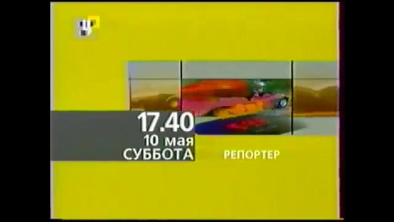 Staroetv.su / Начало эфира, программа передач и анонсы (ТВЦ, 10.05.2003)
