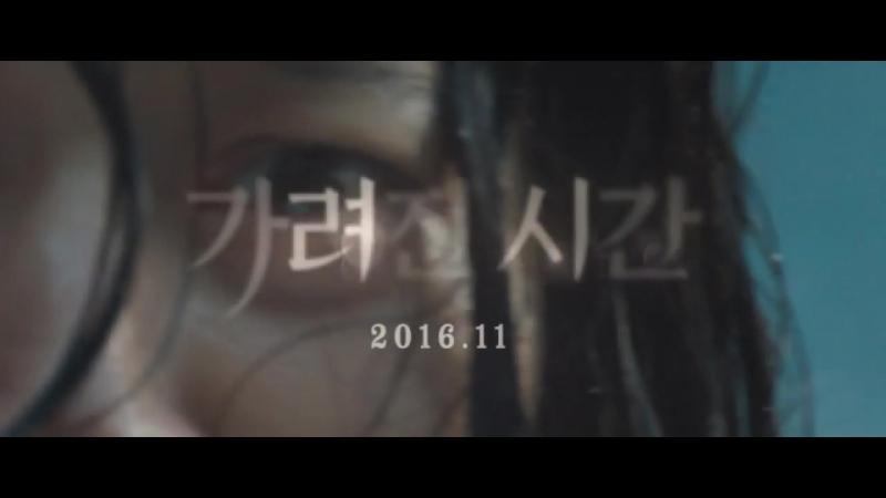 Korean Movie 2016 ¦ Vanishing Time A Boy Who Returned ¦ Trailer