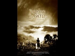 8581.За вратами рая / Beyond the Gates of Splendor (2002) (HD) (д/ф)