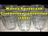 Жанна Бичевская - Стаканчики гранённые (1994)