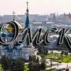 Город Омск! 💞ПОДСЛУШАНО🙈