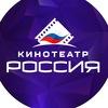 """Кинотеатр """"Россия"""" г.Губкин"""