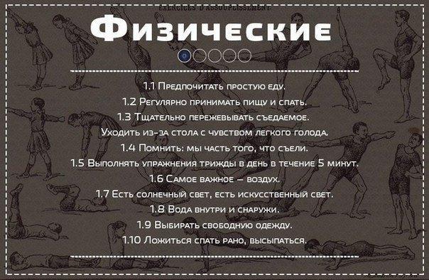 Инфографика: 50 способов самосовершенствования.#molpred #molpred35 #