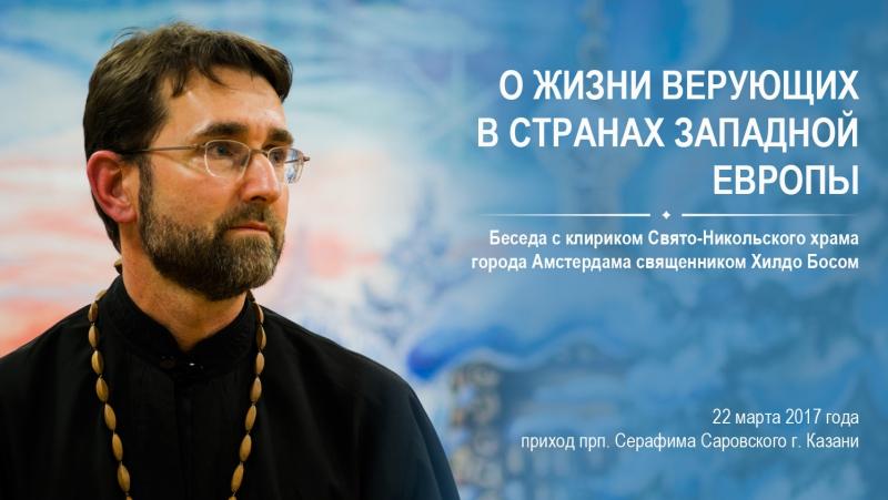 Священник Хилдо Бос: о жизни верующих в странах Западной Европы
