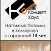 Натяжные потолки КОНЦЕПТ ХАУС Кемерово
