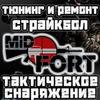 MiDFORT - тактико-экипировочный центр