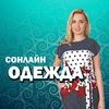 🌺 [СОНЛАЙН] Ивановский трикотаж Одежда Текстиль