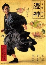 Затравленный самурай / Tsukigami (2007)