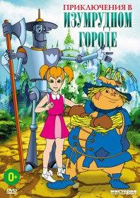 Приключения в Изумрудном городе: Серебряные туфельки (1999)