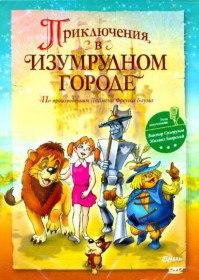 Приключения в Изумрудном городе: Тайна великого волшебника (1999)