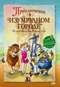 Приключения в изумрудном городе: Принцесса Озма (2000)
