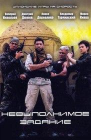 Невыполнимое задание (2003)