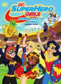 Супердевочки: Межгалактические Игры (2017)