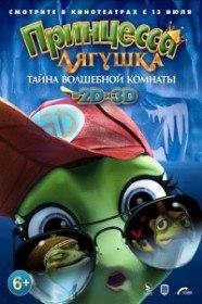 Принцесса-лягушка: Тайна волшебной комнаты (2016)