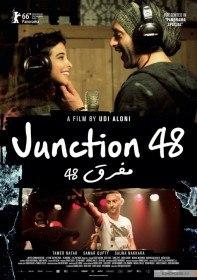 Перекресток 48 / Junction 48 (2016)