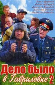 Дело было в Гавриловке 2 (Сериал 2008)