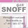 Для SNOFF. Текстиль для дома от производителя!