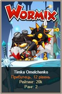 Timka Omelchenko