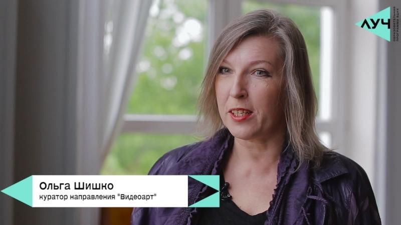 Ольга Шишко, куратор направления