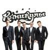КАНИКУЛЫ | Cover band | Екатеринбург
