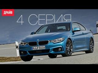 Обновлённые «четвёрки» BMW — комментарий к тесту