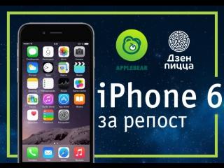 РОЗЫГРЫШ на iphone 6