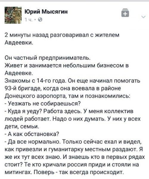 Генштаб воссоздал хронологию боев в районе Авдеевки - Цензор.НЕТ 5634