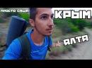Автостопом в Крым, Ялта | Просто Саша
