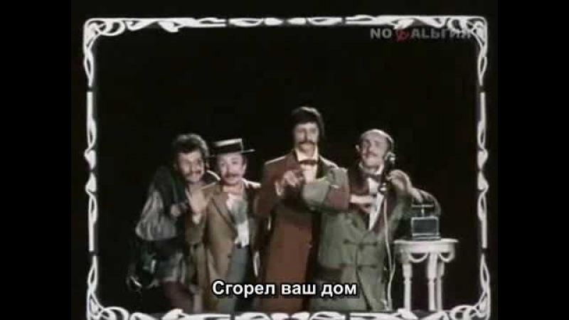 L_Utesov_E_Utesova_Vse_horosho_prekrasnaja_markiza_Subtitles.avi