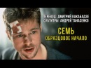 Семь Образцовое начало 1995 Русские субтитры
