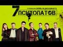 Семь психопатов Seven Psychopaths 2012 Криминальная комедия с Вуди Харрельсоном и другими