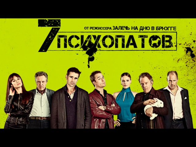 Семь психопатов / Seven Psychopaths (2012) Криминальная комедия с Вуди Харрельсоном и други...