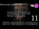 Dark Souls PtDE ☼ Путь Черного Рыцаря ► 11 Крепость жести