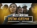 MOZEE MONTANA ПРОТИВ ХЕЙТЕРОВ feat CMH x Приятный Ильдар x Эмели x DariaMilk vsrap