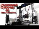 Лучший 3Д принтер из китая с Алиэкспресс Prusa i3 ANET A8 Подробный обзор