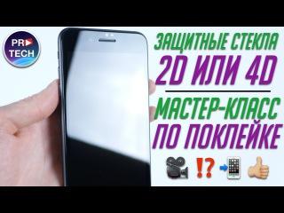 2D или 4D (2,5D) стекло для смартфона? Секреты наклейки защитных стекол и пленок |ProFAQ ...