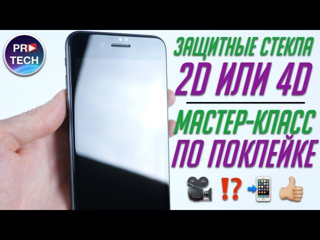 2D или 4D (2,5D) стекло для смартфона? Секреты наклейки защитных стекол и пленок