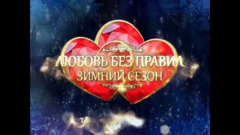 Приглашаем на развлекательное шоу Любовь без правил, Камышин ,25.02.2017