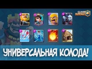 Универсальная колода Clash Royale (Арена 7-9)